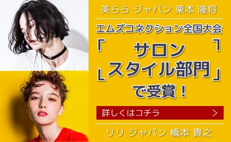 「エムズコネクション全国大会」サロンスタイル部門で受賞!