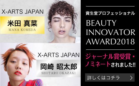 資生堂プロフェッショナル「BEAUTY INNOVATOR AWARD 2018」で受賞・ノミネート!