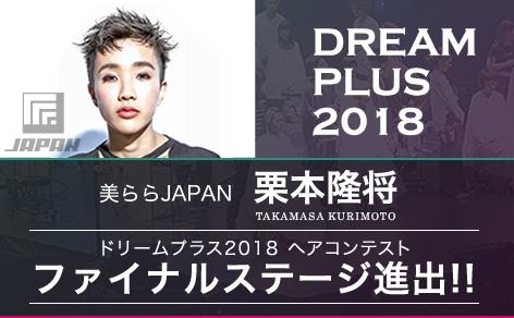 DREAM PLUS 2018ファイナルステージ進出!