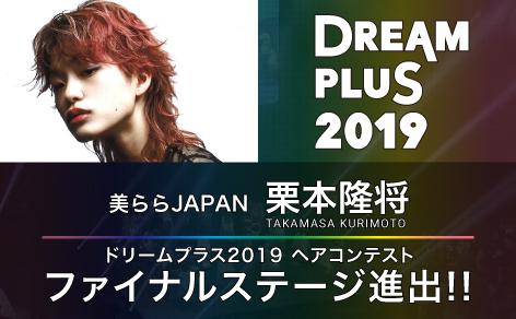 DREAM PLUS 2019ファイナルステージ進出!