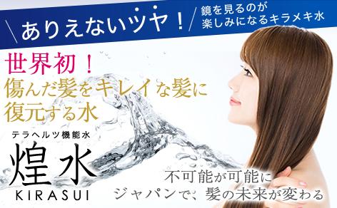 煌水KIRASUI