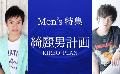 Men's特集 綺麗男計画 KIREIOTOKO Plan