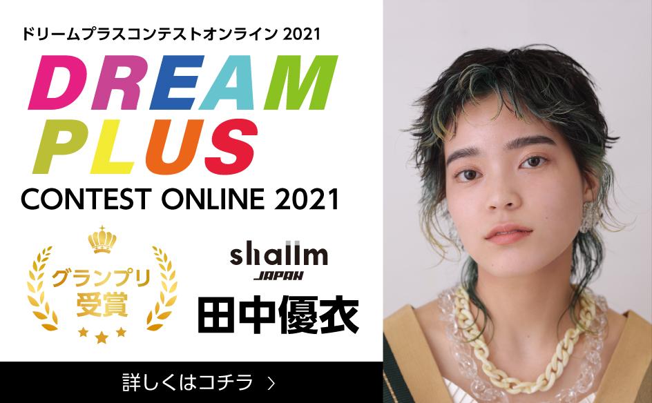 「DREAM PLUS CONTEST ONLINE 2021」で グランプリ受賞しました!