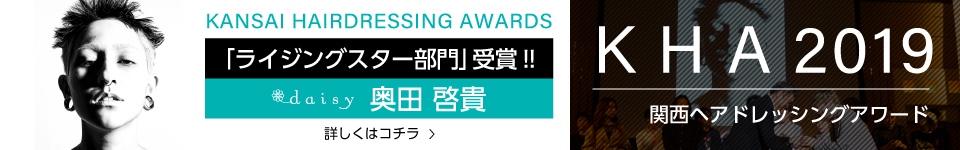 KHA 2019 関西ヘアドレッシングアワーズ「RISING STAR部門」で受賞しました!