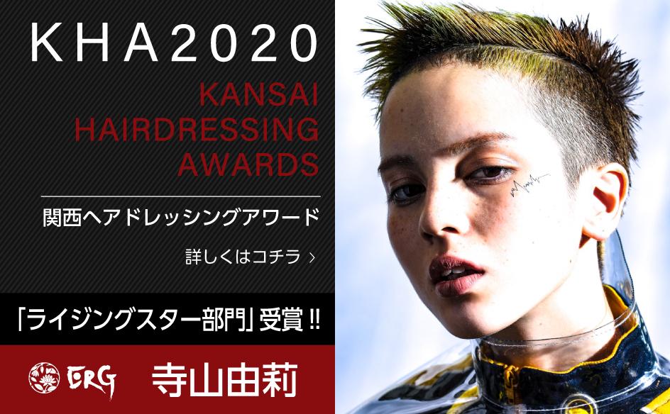 KHA 2020 関西ヘアドレッシングアワーズ「RISING STAR部門」で受賞しました!