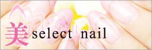 美 select nail