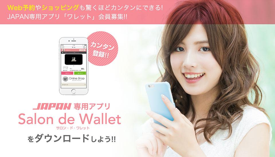Web予約やショッピングも驚くほどカンタンにできる!JAPAN専用アプリ「ワレット」会員募集!!