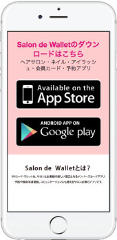 お持ちのスマートフォンでアプリをダウンロードしてください。