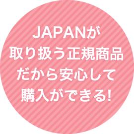 JAPANが取り扱う正規商品だから安心して購入ができる!