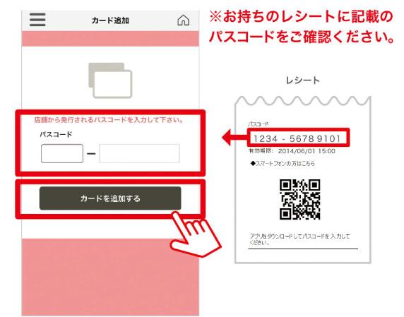 4.カード追加画面で、パスコードを入力し「カードを追加する」をタップしてください。